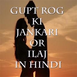 Gupt Rog Ki Jankari Or ilaj In Hindi