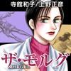 ザ・モルグ【1話無料で試し読み】