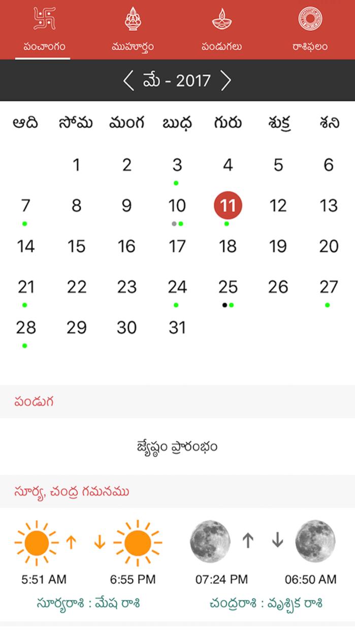 Telugu Calendar Panchangam. Screenshot
