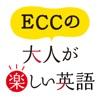 ECCの大人が楽しい英語 | 雑談力を高める無料英会話アプリ - iPhoneアプリ
