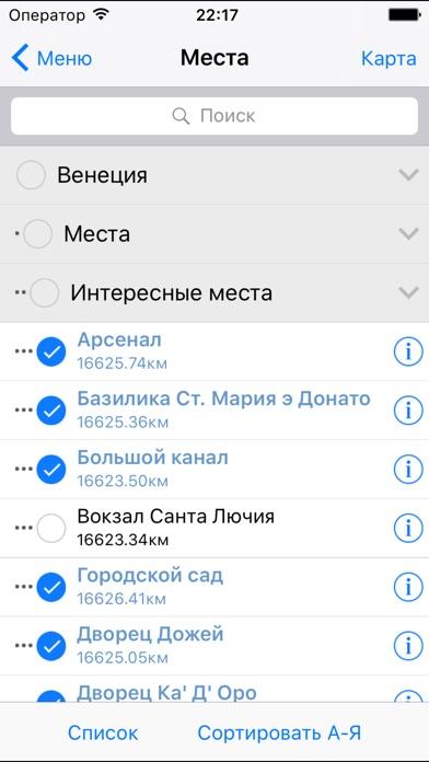 Screenshot for Венеция аудио- путеводитель in Azerbaijan App Store