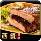 西餐菜谱专业版-7天学会经典美味西餐食谱 icon