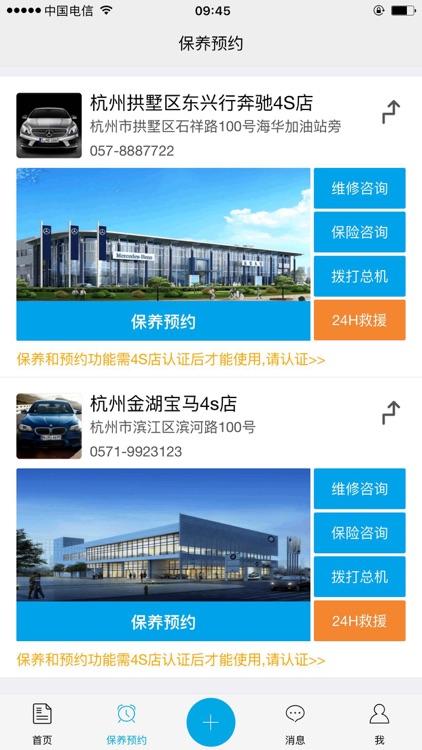 汽车之道 screenshot-2