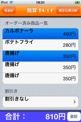 iServeuse screenshot 4