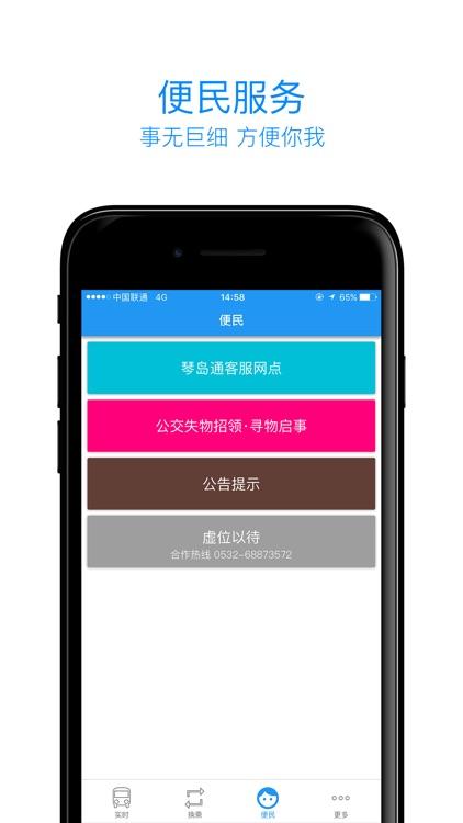 青岛公交查询 screenshot-4