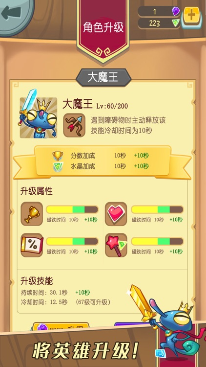 成王之路 screenshot-1