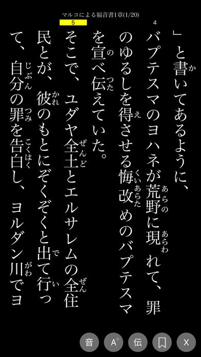 ミニ聖書 - 振り仮名と音読付きの新旧約聖書(せいしょ)のおすすめ画像4