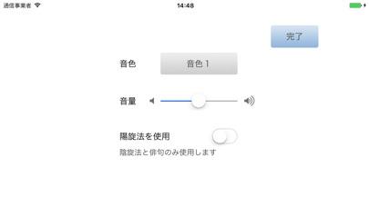 詩吟トレーナー「吟トレ」 screenshot1