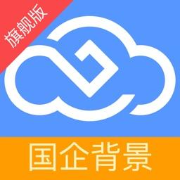 云端金融旗舰版-国资背景理财平台