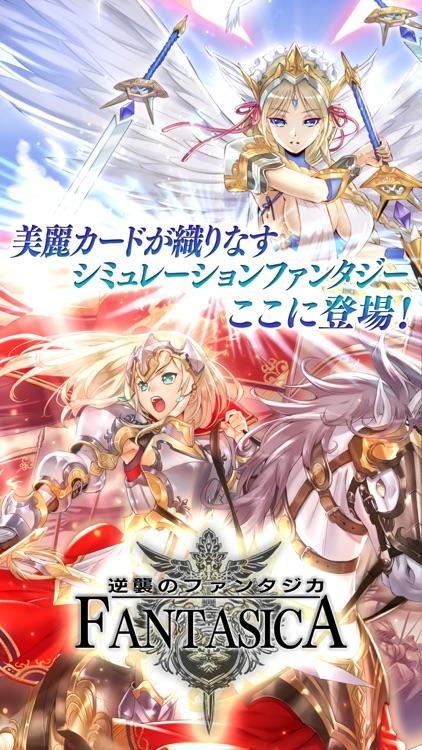 逆襲のファンタジカ【ファンタジーカードゲームアプリ】 screenshot-4