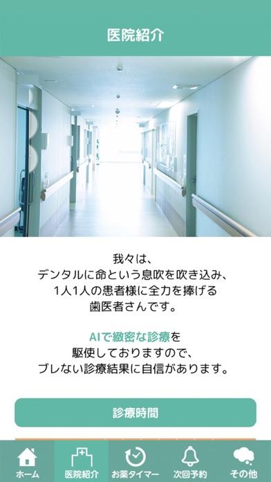 佐橋デンタルクリニック screenshot