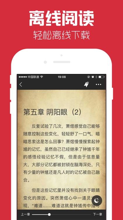 小说阅读榜-全网最爽的追书旗舰阅读器 screenshot-3