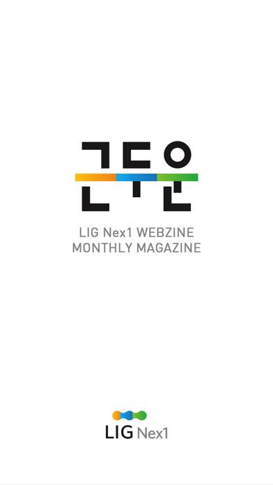 LIG Nex1 웹진 근두운