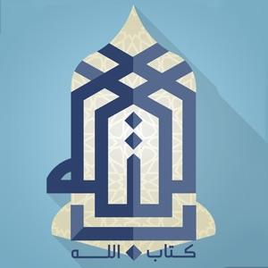 كتاب الله : وقف عن /رحيل العنزي و عائلته