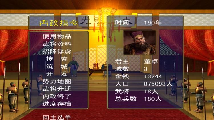 征战三国 经典烧脑策略战争手游 screenshot-4