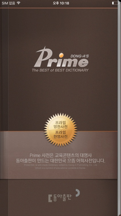 프라임 영한/한영사전(Prime Dictionary E-K/K-E) screenshot-0