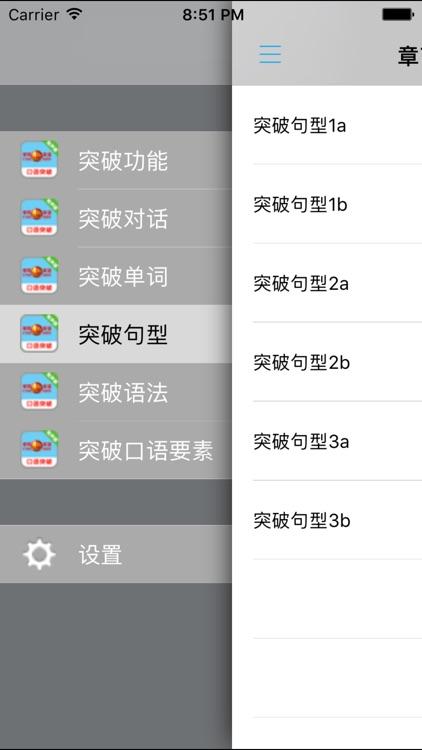李阳疯狂英语口语突破系列 -课程辅导学习助手 screenshot-3