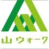 山ウォーク ~あなたの登山体力シミュレータ~ - iPhoneアプリ