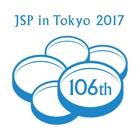 第106回日本病理学会総会 My Schedule icon