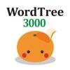 mikan WordTree3000 - iPadアプリ