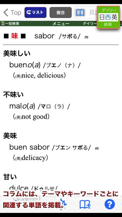 デイリー3か国語辞典シリーズ フランス・イタリア・スペインのおすすめ画像3