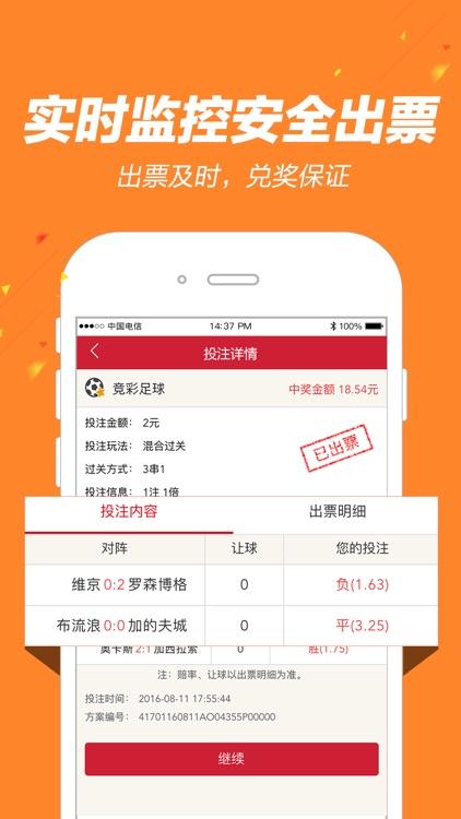 掌上彩票-特别资讯开奖版 screenshot-3