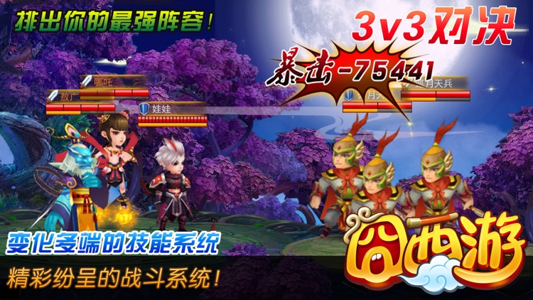 囧西游--灵药降生 screenshot-4
