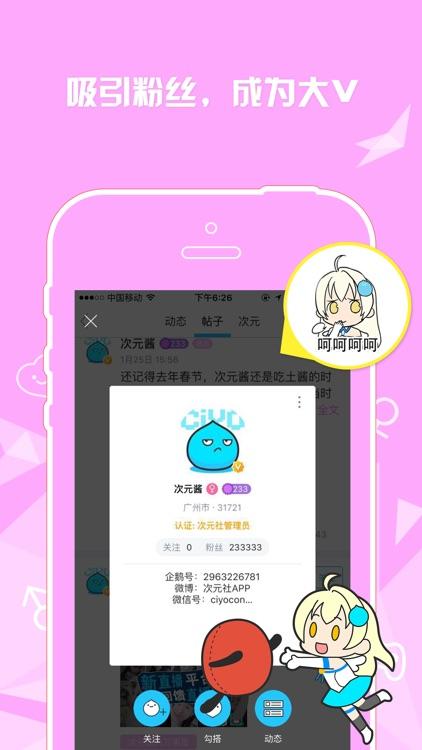 次元社 - 同城交友面基神器 screenshot-4