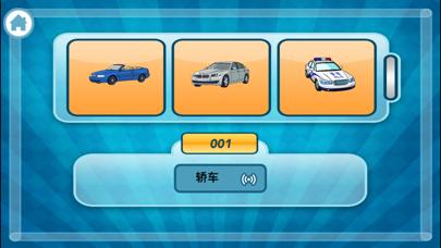 宝宝拼图游戏:认知交通工具大巴士 screenshot one