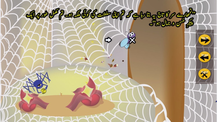 A Spider and A Fly ( Allama Iqbal ) screenshot-3