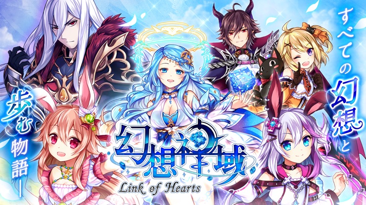 幻想神域 -Link of Hearts- screenshot-0