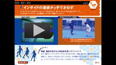 動画で学ぶサッカーテクニックのスクリーンショット2