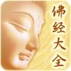 佛經大全-念佛經梵音睡前聽佛教音樂