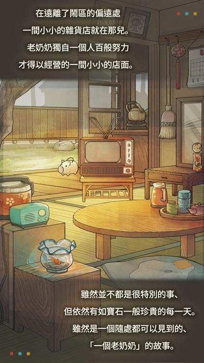 更加令人感動的養成遊戲「昭和雜貨店物語2」 screenshot-4