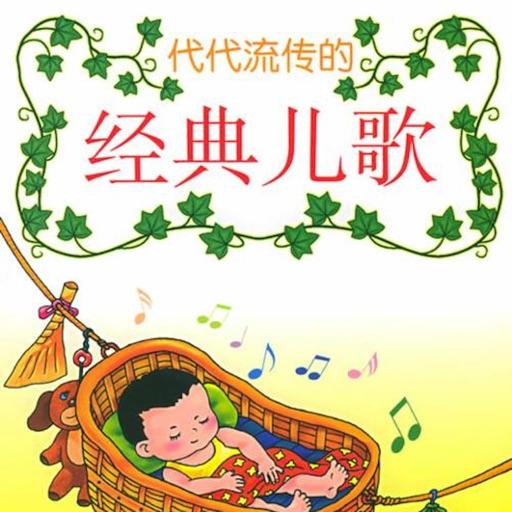 经典少儿歌曲大全-幼儿园、学校必会歌曲
