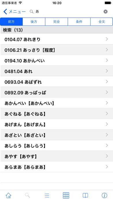 日本語大シソーラス−類語検索大辞典− screenshot1