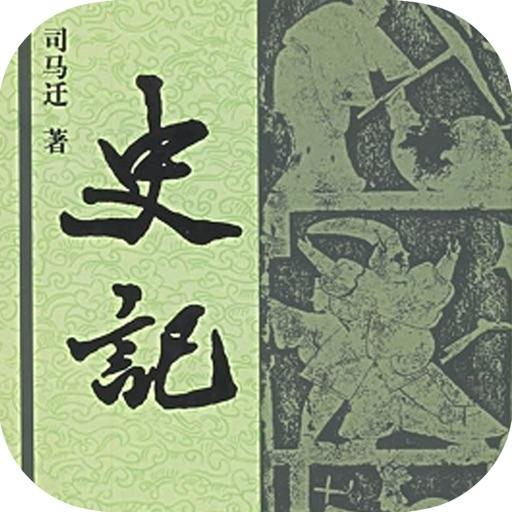 【史记:司马迁】中国古代经典文学