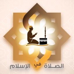 Prayer in Islam - الصلاة في الإسلام