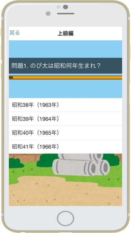 クイズforドラえもん 〜 QUIZ for Doraemon screenshot-3