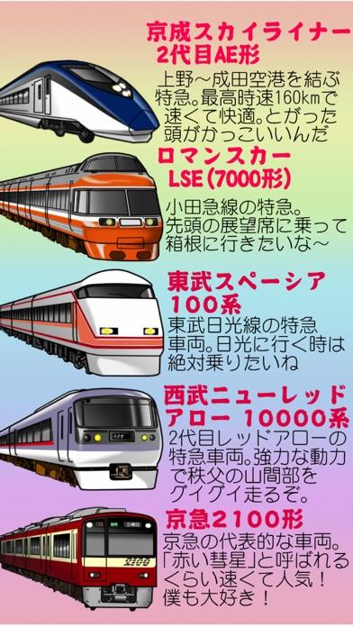 赤ちゃん子供幼児向けゲーム - 特急GO!関東の電車のおすすめ画像4