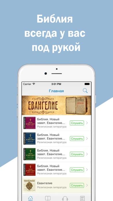 Библия и Молитвы на Русском - Скачать и слушать Скриншоты4