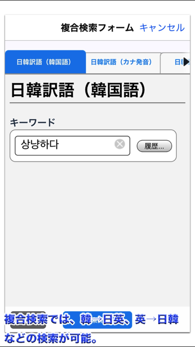 デイリー日韓英・韓日英辞典【三省堂】(ONESWING)のおすすめ画像4