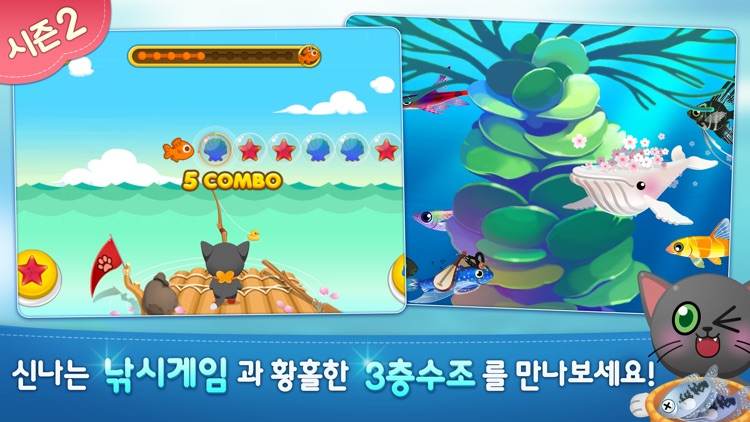 아쿠아스토리 for Kakao screenshot-3