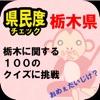 クイズ栃木県100