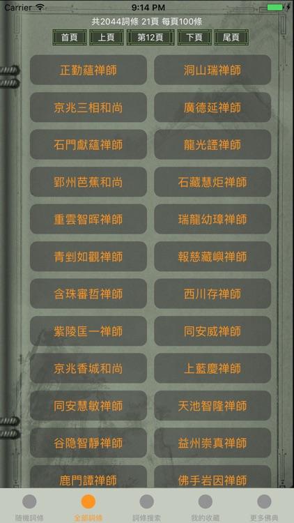 精品佛教辭典-五燈會元