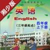 小学英语四年级上下册湘少版 -学霸口袋学习助手