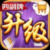 四副牌升级·同城游——2017江苏常州最受欢迎的升级游戏