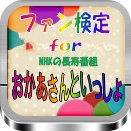 ファン検定for NHKの長寿番組『おかあさんといっしょ』