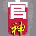188.官神(问鼎)-何常在著官场小说精选