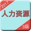 人力资源三级考试题库2017最新版-企业人力资源管理师